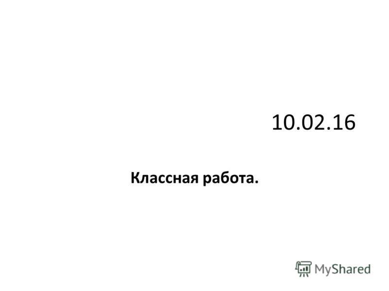 10.02.16 Классная работа.