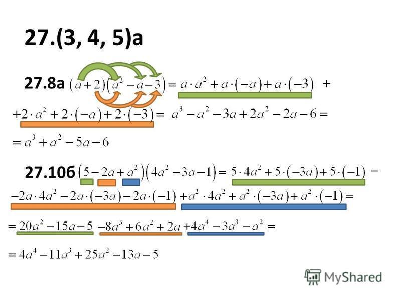 27.(3, 4, 5)a 27.8a 27.10 б
