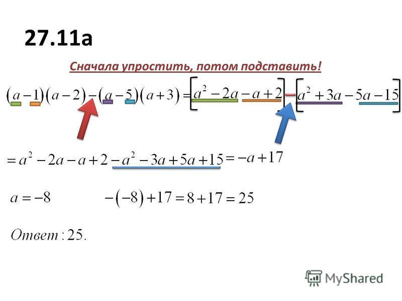 27.11a Сначала упростить, потом подставить!