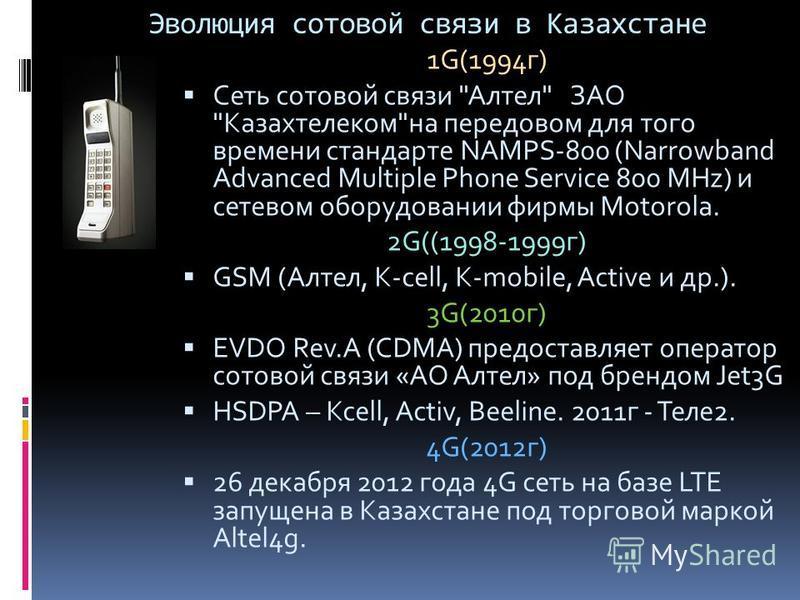 Эволюция сотовой связи в Казахстане 1G(1994 г) Сеть сотовой связи