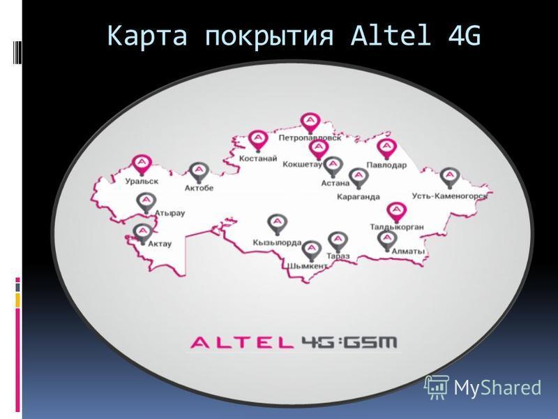 Карта покрытия Altel 4G