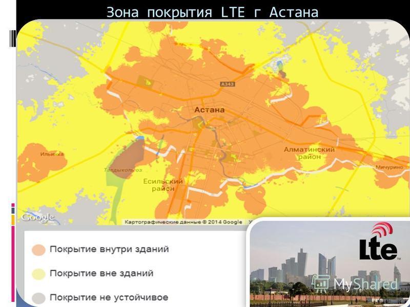 Зона покрытия LTE г Астана