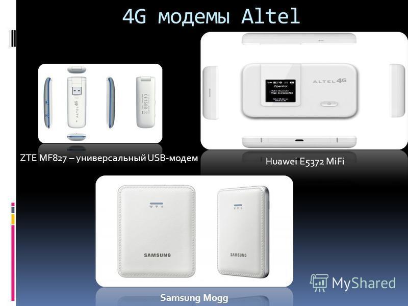 4G модемы Altel ZTE MF827 – универсальный USB-модем Huawei E5372 MiFi Samsung Mogg