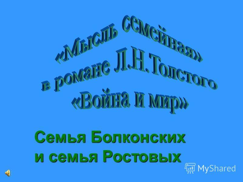 Семья Болконских и семья Ростовых