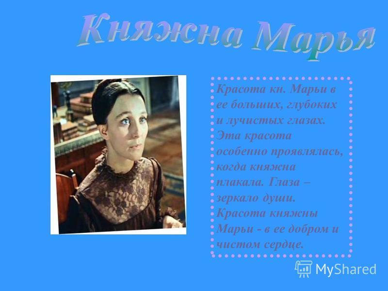 Марья болконская цитаты о ней 111