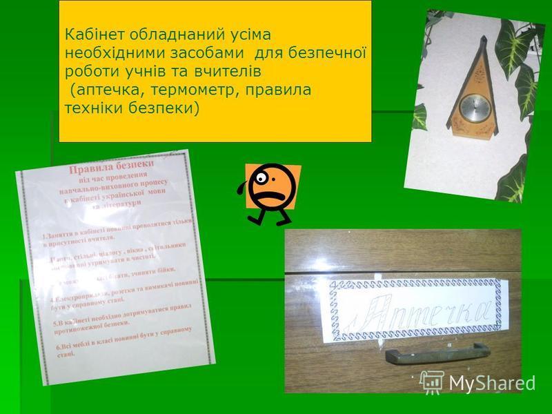 Кабінет обладнаний усіма необхідними засобами для безпечної роботи учнів та вчителів (аптечка, термометр, правила техніки безпеки)