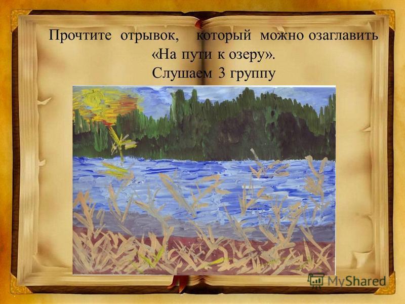 Прочтите отрывок, который можно озаглавить «На пути к озеру». Слушаем 3 группу
