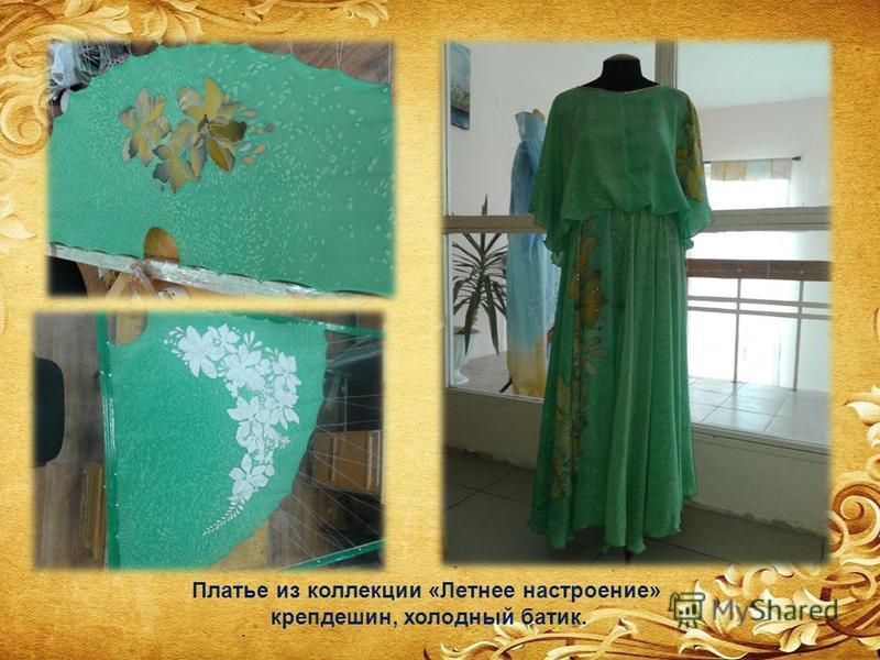 Платье из коллекции «Летнее настроение» крепдешин, холодный батик.