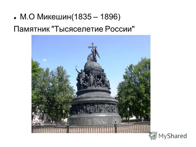 М.О Микешин(1835 – 1896) Памятник Тысяселетие России
