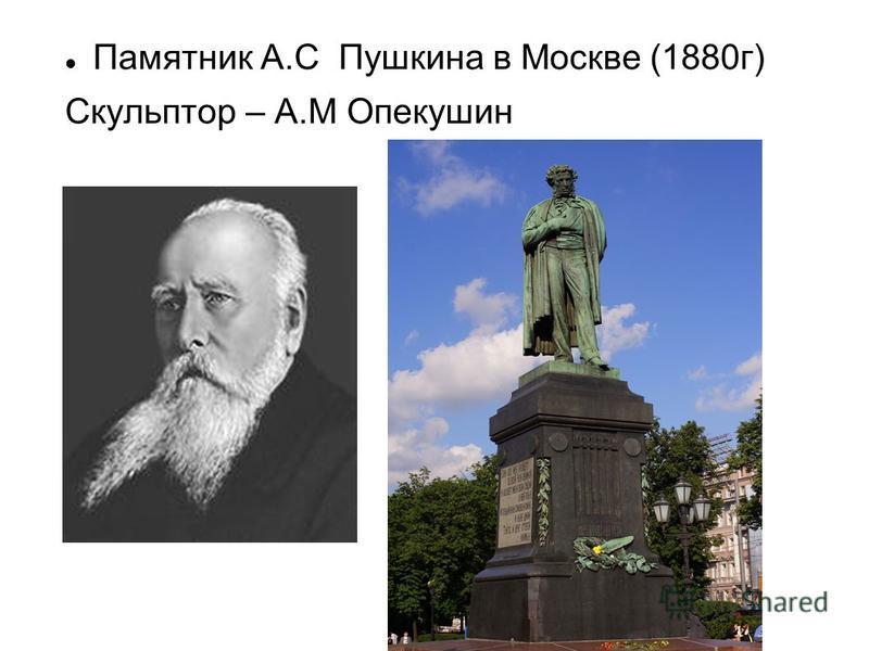 Памятник А.С Пушкина в Москве (1880 г) Скульптор – А.М Опекушин