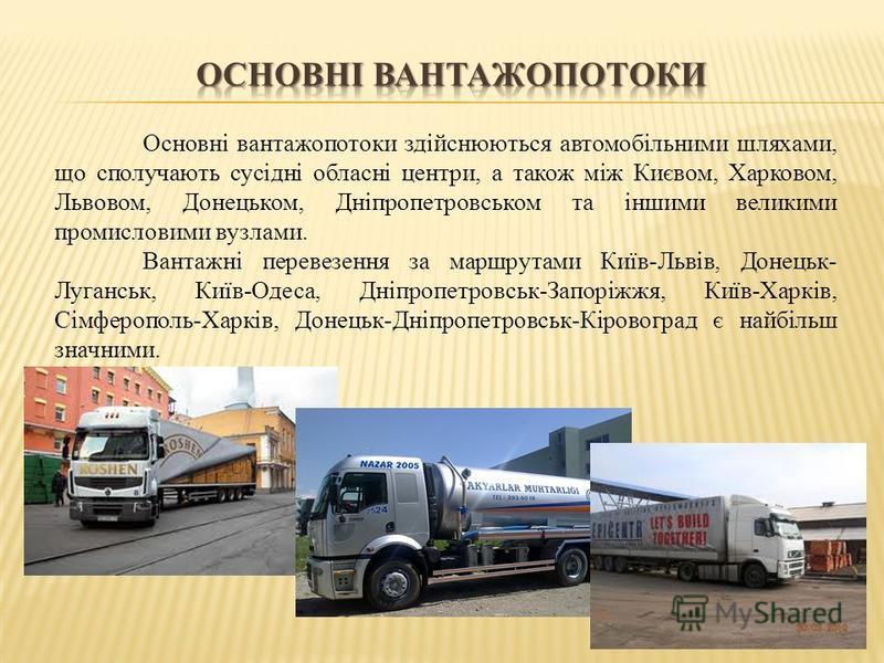 Основні вантажопотоки здійснюються автомобільними шляхами, що сполучають сусідні обласні центри, а також між Києвом, Харковом, Львовом, Донецьком, Дніпропетровськом та іншими великими промисловими вузлами. Вантажні перевезення за маршрутами Київ-Льві