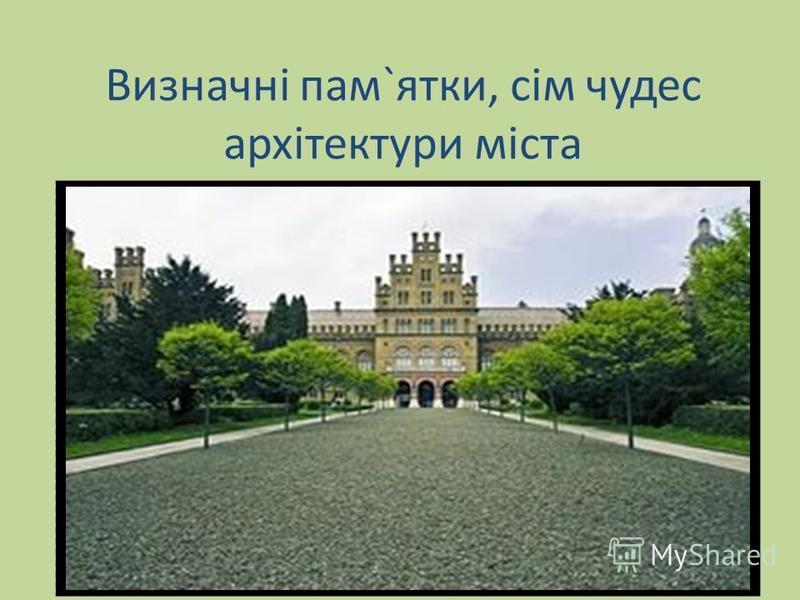 Визначні пам`ятки, сім чудес архітектури міста