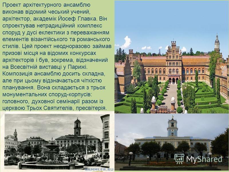 Проект архітектурного ансамблю виконав відомий чеський учений, архітектор, академік Йосеф Главка. Він спроектував нетрадиційний комплекс споруд у дусі еклектики з переважанням елементів візантійського та романського стилів. Цей проект неодноразово за
