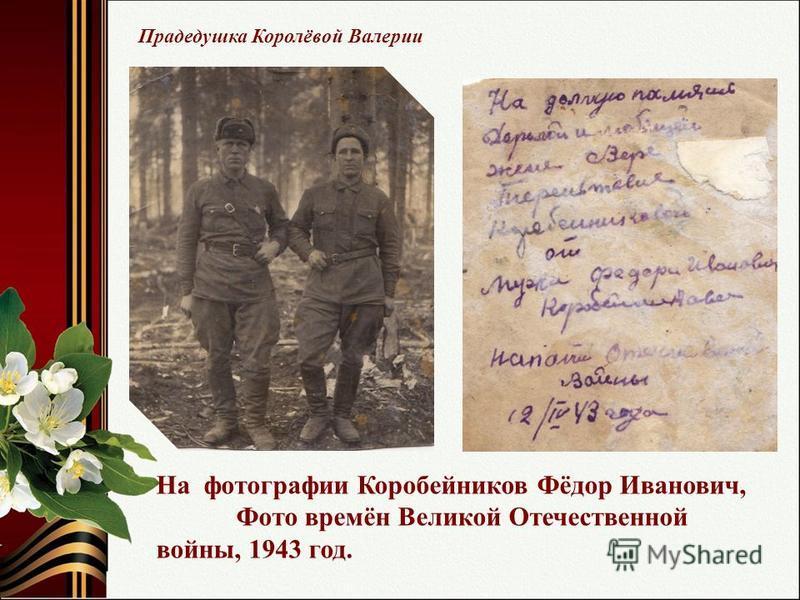На фотографии Коробейников Фёдор Иванович, Фото времён Великой Отечественной войны, 1943 год. Прадедушка Королёвой Валерии