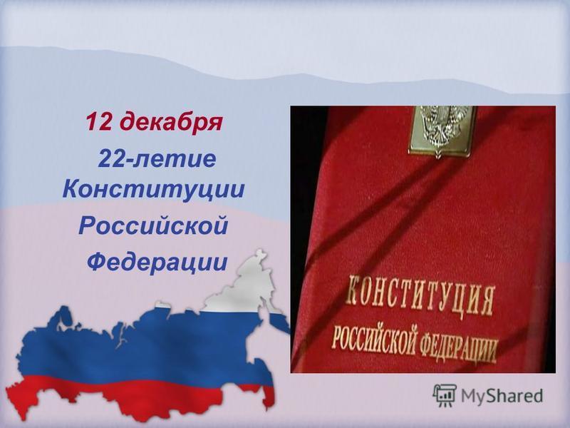 12 декабря 22-летие Конституции Российской Федерации