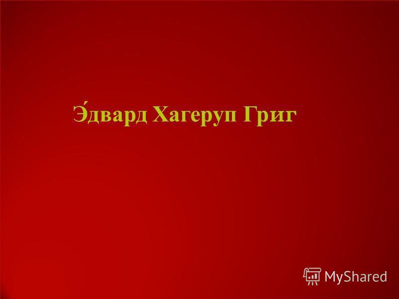 Эдвард Хагеруп Григ