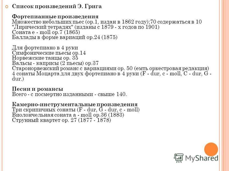 Список произведений Э. Грига Фортепианные произведения Множество небольших пьес (ор.1, издан в 1862 году);70 содержаться в 10
