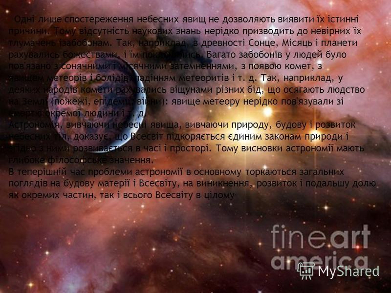 Одні лише спостереження небесних явищ не дозволяють виявити їх істинні причини. Тому відсутність наукових знань нерідко призводить до невірних їх тлумачень ізабобонам. Так, наприклад, в древності Сонце, Місяць і планети рахувались божествами, і їм по