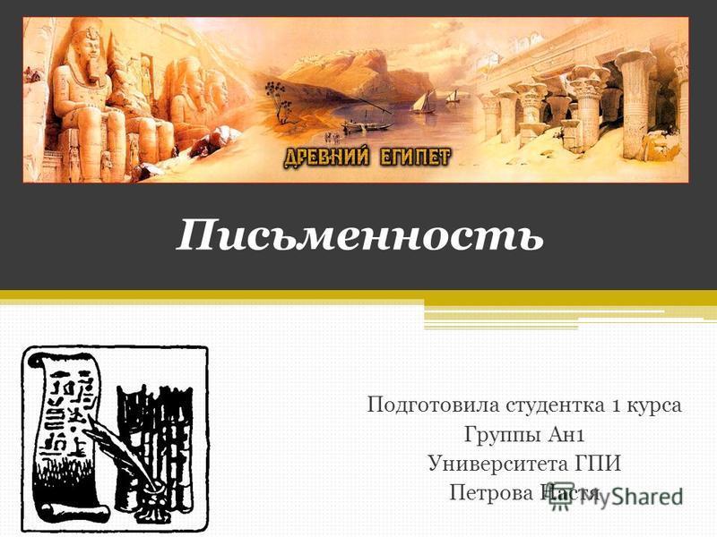 Письменность Подготовила студентка 1 курса Группы Ан 1 Университета ГПИ Петрова Настя