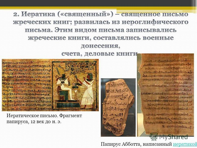 Иератическое письмо. Фрагмент папируса, 12 век до н. э. Папирус Абботта, написанный иератикой,иератикой