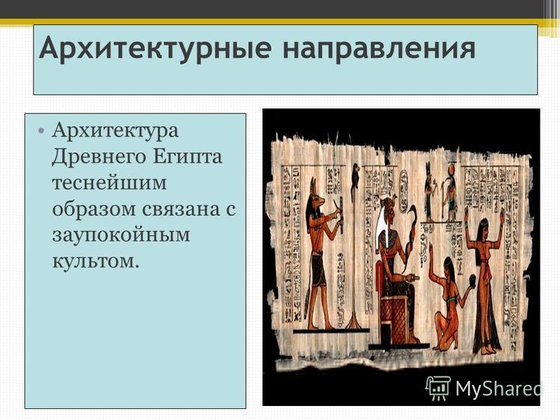 Архитектурные направления Архитектура Древнего Египта теснейшим образом связана с заупокойным культом.