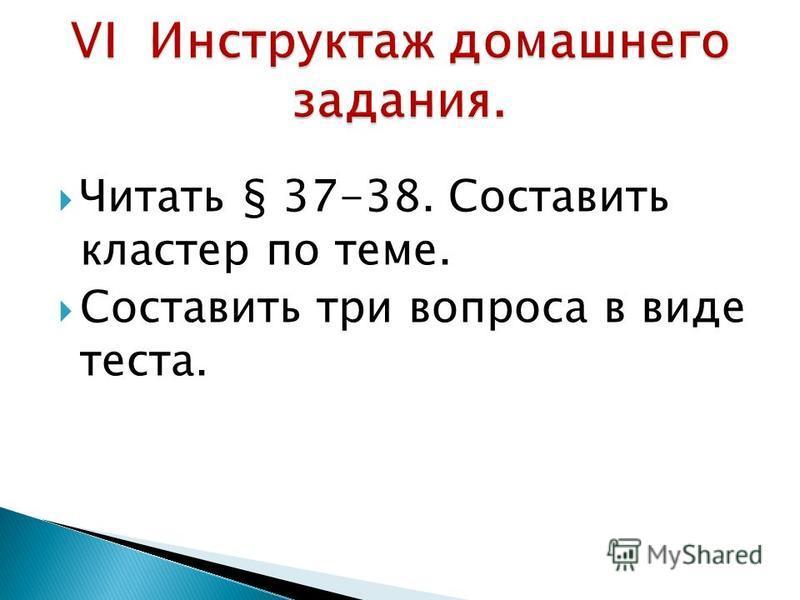Читать § 37-38. Составить кластер по теме. Составить три вопроса в виде теста.