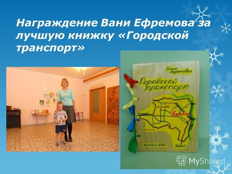 Награждение Вани Ефремова за лучшую книжку «Городской транспорт»