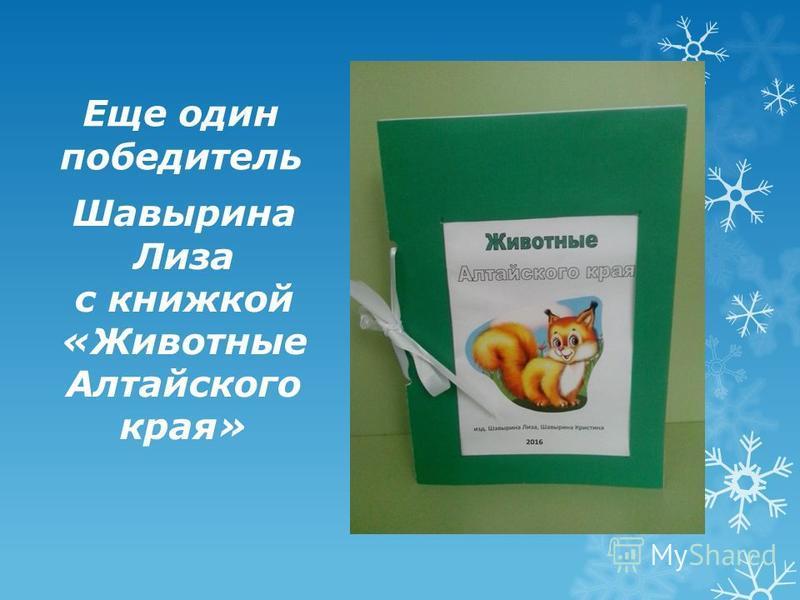 Еще один победитель Шавырина Лиза с книжкой «Животные Алтайского края»