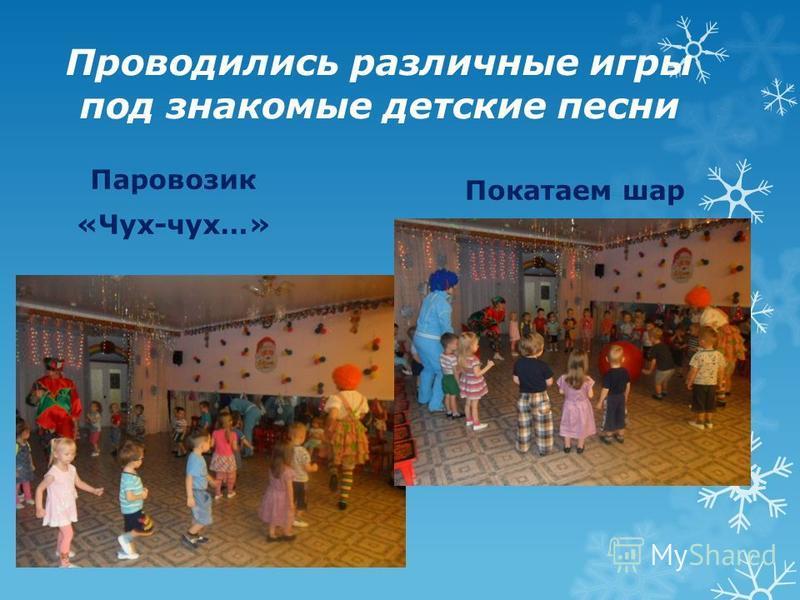 Проводились различные игры под знакомые детские песни Паровозик «Чух-чух…» Покатаем шар