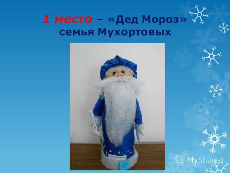 1 место – «Дед Мороз» семья Мухортовых