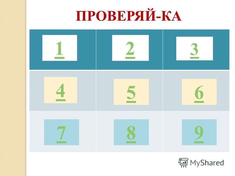 ПРОВЕРЯЙ-КА 12 3 4 56 789
