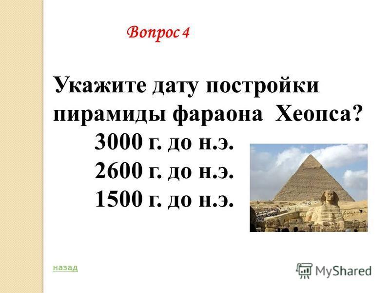Укажите дату постройки пирамиды фараона Хеопса? 3000 г. до н.э. 2600 г. до н.э. 1500 г. до н.э. Вопрос 4 назад