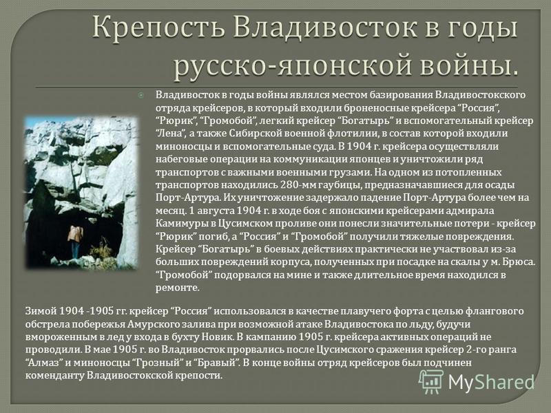 Владивосток в годы войны являлся местом базирования Владивостокского отряда крейсеров, в который входили броненосные крейсера Россия, Рюрик, Громобой, легкий крейсер Богатырь и вспомогательный крейсер Лена, а также Сибирской военной флотилии, в соста