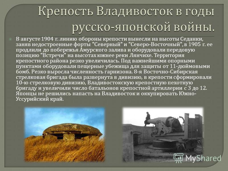 В августе 1904 г. линию обороны крепости вынесли на высоты Седанки, заняв недостроенные форты