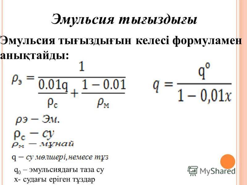 Эмульсия тығыздығын келесі формуламен анықтайды: q 0 – эмульсиядағы таза су х- судағы еріген тұздар Эмульсия тығыздығы