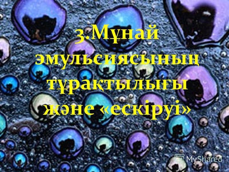 3.М ұ най эмульсиясыны ң т ұ ра қ тылы ғ ы ж ә не «ескіруі»