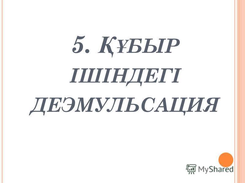 5. Қ Ұ БЫР ІШІНДЕГІ ДЕЭМУЛЬСАЦИЯ