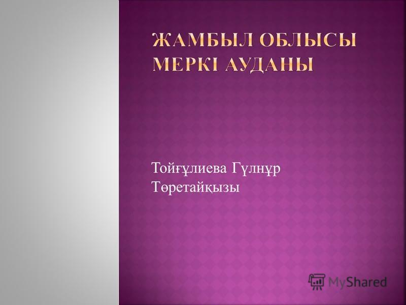 Тойғұлиева Гүлнұр Төретайқызы