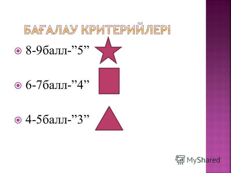 8-9балл-5 6-7балл-4 4-5балл-3