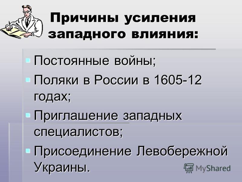 Причины усиления западного влияния: Постоянные войны; Поляки в России в 1605-12 годах; Приглашение западных специалистов; Присоединение Левобережной Украины.