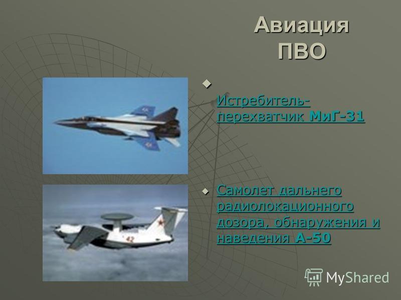 Авиация ПВО Истребитель- перехватчик МиГ-31 Истребитель- перехватчик МиГ-31 Истребитель- перехватчик МиГ-31 Истребитель- перехватчик МиГ-31 Самолет дальнего радиолокационного дозора, обнаружения и наведения А-50 Самолет дальнего радиолокационного доз