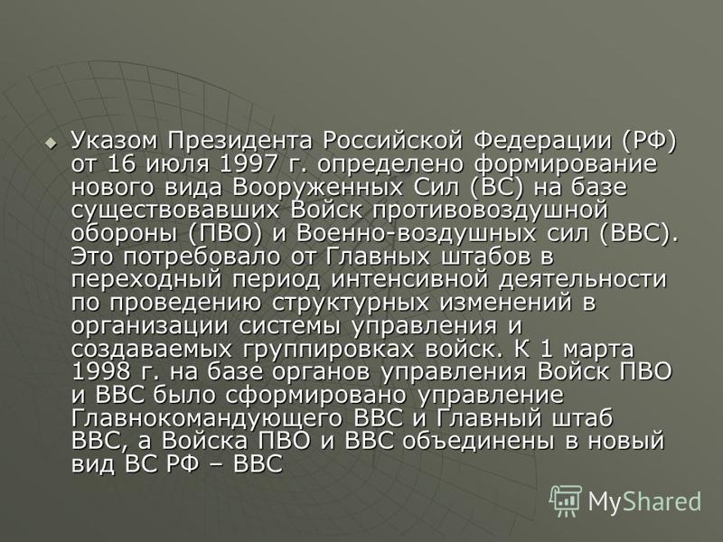 Указом Президента Российской Федерации (РФ) от 16 июля 1997 г. определено формирование нового вида Вооруженных Сил (ВС) на базе существовавших Войск противовоздушной обороны (ПВО) и Военно-воздушных сил (ВВС). Это потребовало от Главных штабов в пере