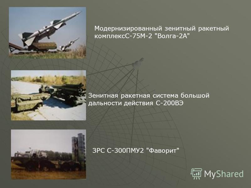 Модернизированный зенитный ракетный комплексС-75М-2 Волга-2А Зенитная ракетная система большой дальности действия С-200ВЭ ЗРС С-300ПМУ2 Фаворит