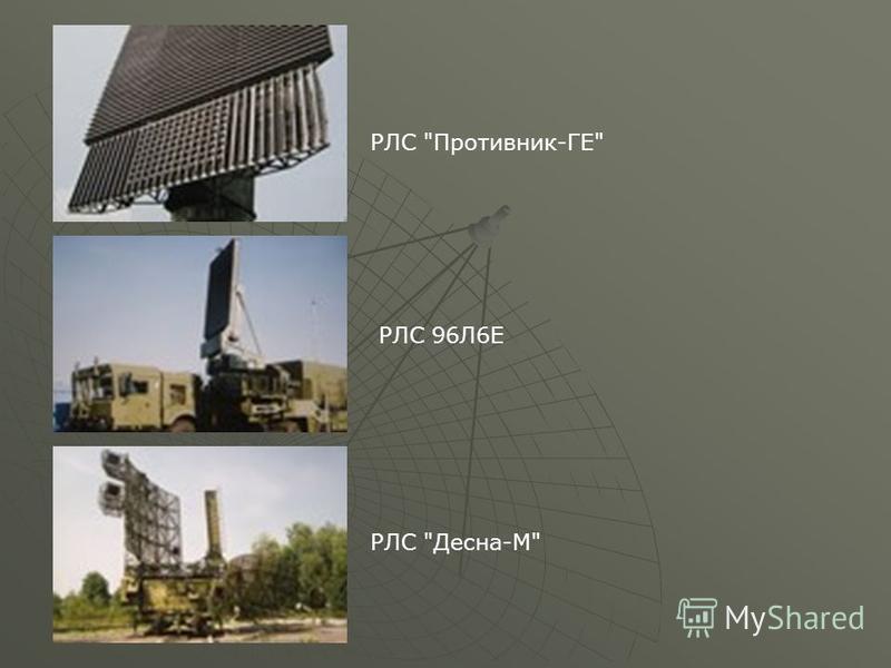 РЛС Противник-ГЕ РЛС 96Л6Е РЛС Десна-М