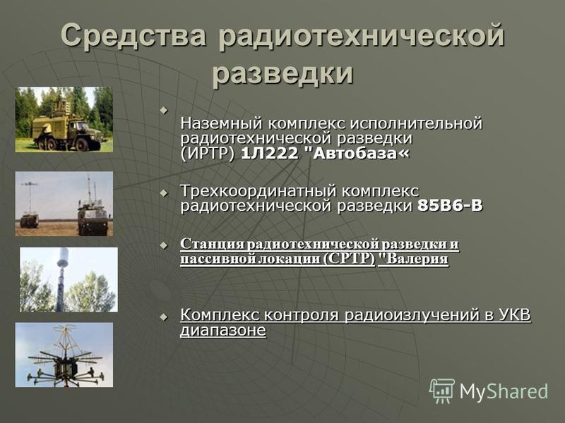 Средства радиотехнической разведки Наземный комплекс исполнительной радиотехнической разведки (ИРТР) 1Л222