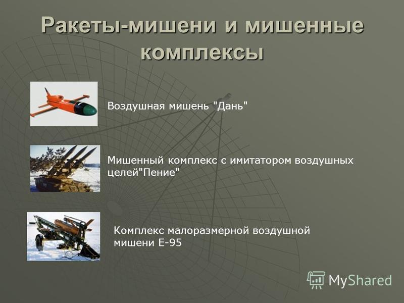 Ракеты-мишени и мишенные комплексы Воздушная мишень Дань Мишенный комплекс с имитатором воздушных целейПение Комплекс малоразмерной воздушной мишени Е-95