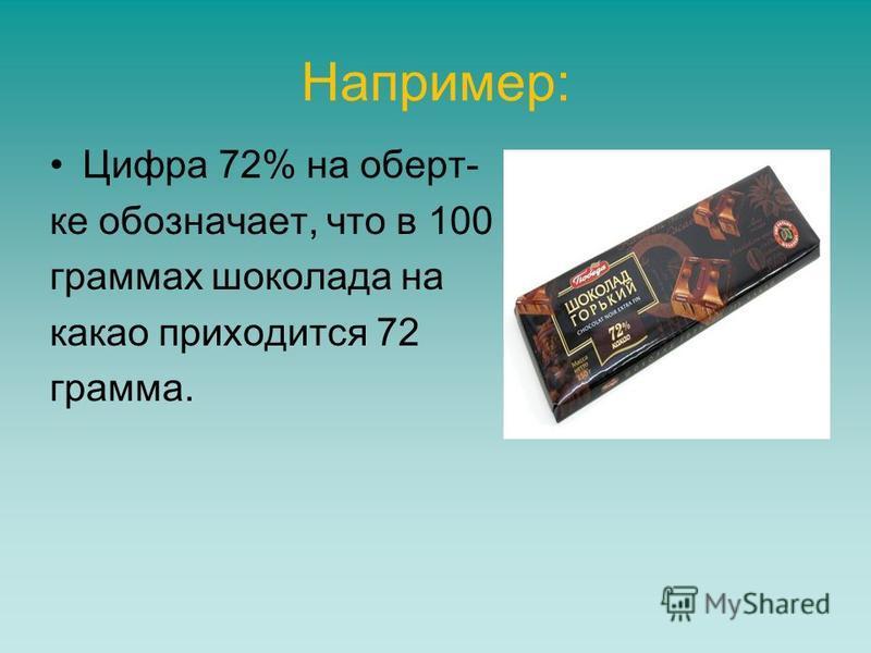 Например: Цифра 72% на обертке обозначает, что в 100 граммах шоколада на какао приходится 72 грамма.