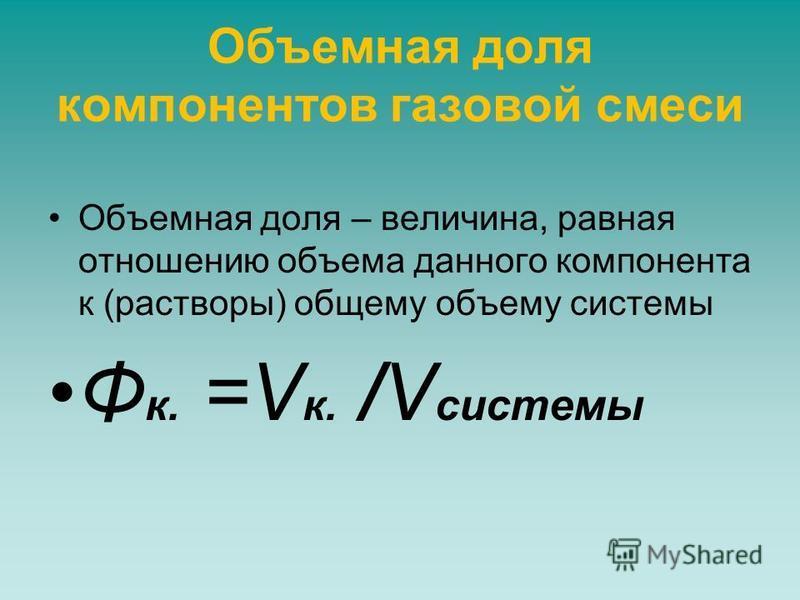 Объемная доля компонентов газовой смеси Объемная доля – величина, равная отношению объема данного компонента к (растворы) общему объему системы Φ к. =V к. /V системы