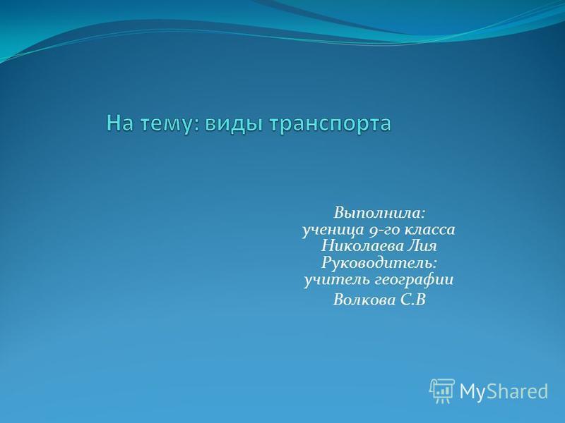 Выполнила: ученица 9-го класса Николаева Лия Руководитель: учитель географии Волкова С.В
