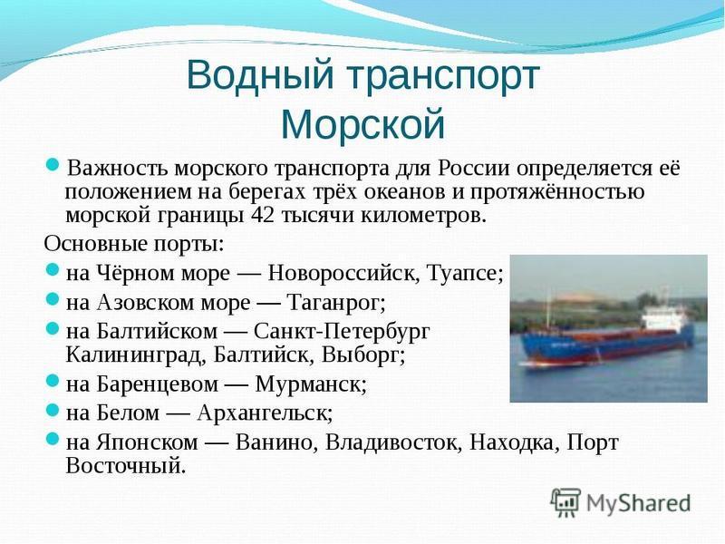 деньги вернут морской транспорт презентация по географии